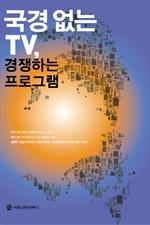 도서 이미지 - 국경 없는 TV, 경쟁하는 프로그램