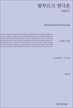 도서 이미지 - 함부르크 연극론