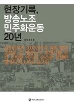 도서 이미지 - 현장기록, 방송노조 민주화 운동 20년