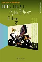 도서 이미지 - UCC 나비와 유비쿼터스 태풍