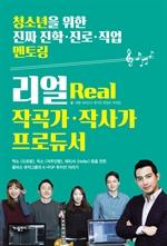 도서 이미지 - 리얼 작곡가ㆍ작사가ㆍ프로듀서