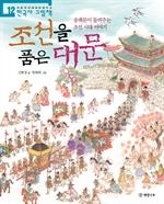 도서 이미지 - 조선을 품은 대문