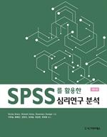 도서 이미지 - SPSS를 활용한 심리연구분석 (제6판)?