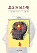 도서 이미지 - 교육과 뇌과학