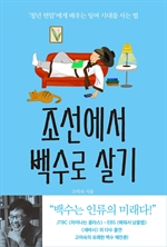 도서 이미지 - 조선에서 백수로 살기