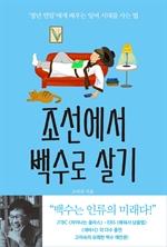 도서 이미지 - 조선에서 백수로 살기 (체험판)