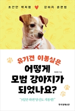 도서 이미지 - 유기견 이뽕실은 어떻게 모범 강아지가 되었나요?
