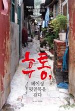 도서 이미지 - 후통, 베이징 뒷골목을 걷다