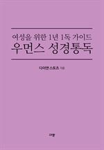도서 이미지 - 여성을 위한 1년 1독 가이드 우먼스 성경통독