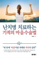도서 이미지 - 난치병 치료하는 기적의 마음수술법