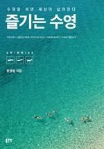 도서 이미지 - 즐기는 수영