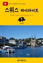 도서 이미지 - 원코스 유럽058 스위스 하이라이트 서유럽을 여행하는 히치하이커를 위한 안내서
