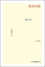 도서 이미지 - 육유 사선