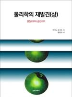 도서 이미지 - 물리학의 재발견 (상)