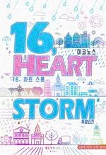 도서 이미지 - 16, 하트 스톰 (Heart Storm)