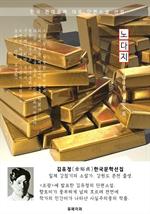 도서 이미지 - 노다지 - 김유정 한국문학선집