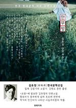 도서 이미지 - 만무방 - 김유정 한국문학선집