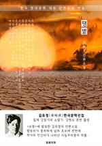 도서 이미지 - 땡볕 - 김유정 한국문학선집