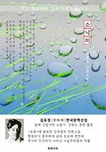 도서 이미지 - 소낙비 - 김유정 한국문학선집