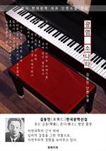 도서 이미지 - 광염 소나타 - 김동인 한국문학선집