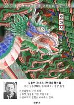 도서 이미지 - 광화사(狂畵師) - 김동인 한국문학선집