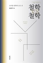 도서 이미지 - 철학 VS 철학