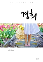 도서 이미지 - 경희