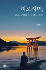 도서 이미지 - 히로시마, 혼자 여행하면 보이는 것들