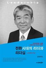 도서 이미지 - 전환시대의 리더와 리더십