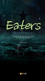 도서 이미지 - Eaters 3 (완결)