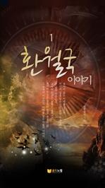 도서 이미지 - 환월국 이야기 1