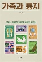 도서 이미지 - 가족과 통치
