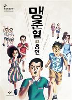 도서 이미지 - 맹준열 외 8인