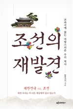 도서 이미지 - 조선의 재발견