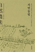 도서 이미지 - 자연농법 (개정판)