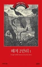 도서 이미지 - 해저 2만리 1
