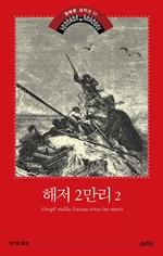 도서 이미지 - 해저 2만리 2