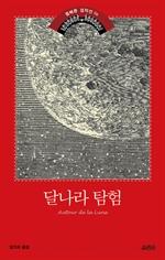 도서 이미지 - 달나라 탐험