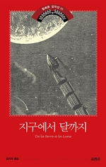 도서 이미지 - 지구에서 달까지