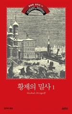도서 이미지 - 황제의 밀사 1