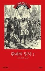 도서 이미지 - 황제의 밀사 2