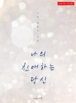 도서 이미지 - [BL] 나의 친애하는 당신