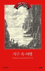 도서 이미지 - [세트] 쥘 베른 컬렉션 (전20권)
