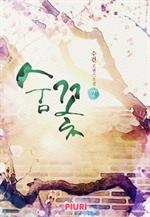 도서 이미지 - 숨꽃 2/2