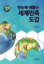 도서 이미지 - 지도로 읽는다 한눈에 꿰뚫는 세계민족 도감