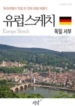 도서 이미지 - 파리지앵이 직접 쓴 진짜 유럽여행기 - 유럽스케치_독일 서부 편