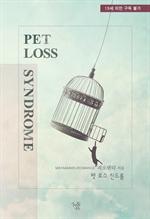 도서 이미지 - 펫 로스 신드롬 (Pet Loss Syndrome)