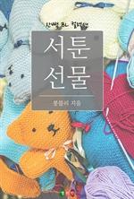 도서 이미지 - 서툰 선물 : 한뼘 BL 컬렉션 267