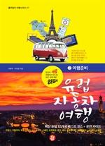 도서 이미지 - 유럽 자동차 여행 : ② 여행준비