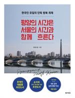 도서 이미지 - 평양의 시간은 서울의 시간과 함께 흐른다